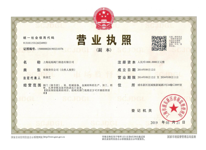 上海昆炼阀门制造有限公司 - 企业营业执照