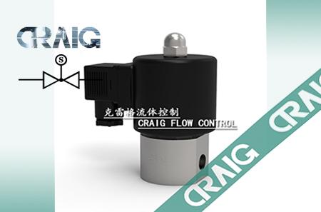 CRAIG直动式电磁阀
