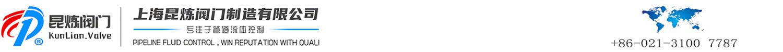 上海昆炼阀门制造有限公司logo
